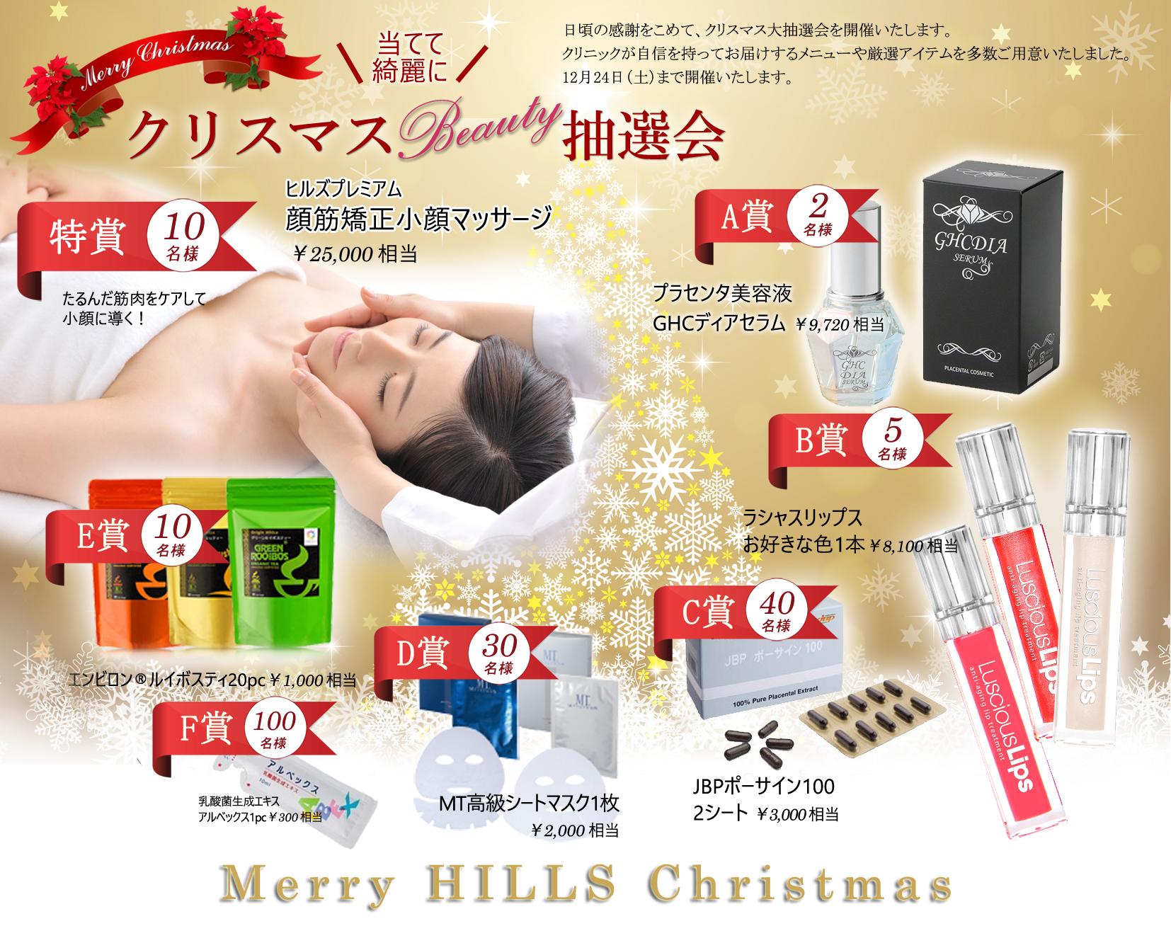 hills_xmas